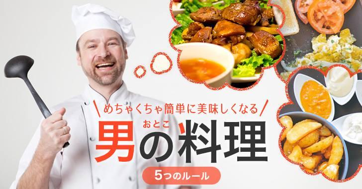 mens-cook
