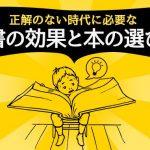 reading-effect