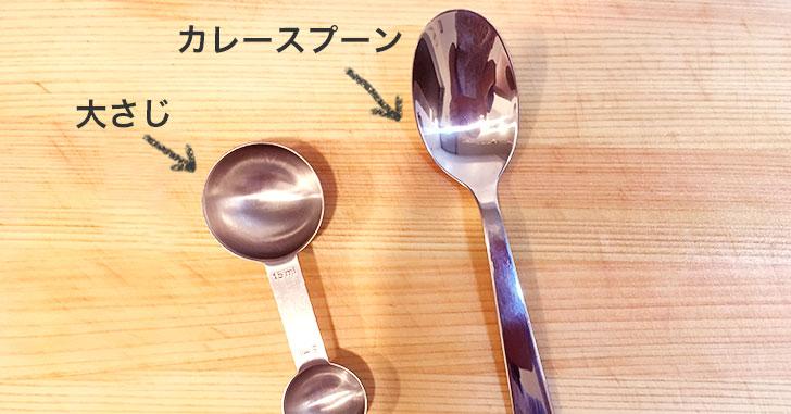 spoon03